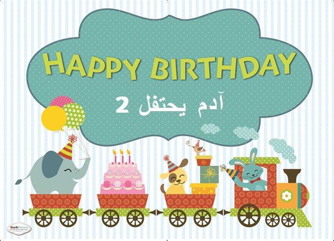 يافطات لعيد ميلاد (פוסטרים ליומולדת בערבית) - יום הולדת רכבת הפתעות לבנים (בערבית)