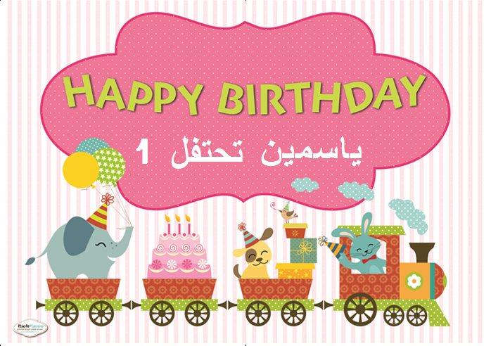 يافطات لعيد ميلاد (פוסטרים ליומולדת בערבית) - יום הולדת רכבת הפתעות לבנות (בערבית)