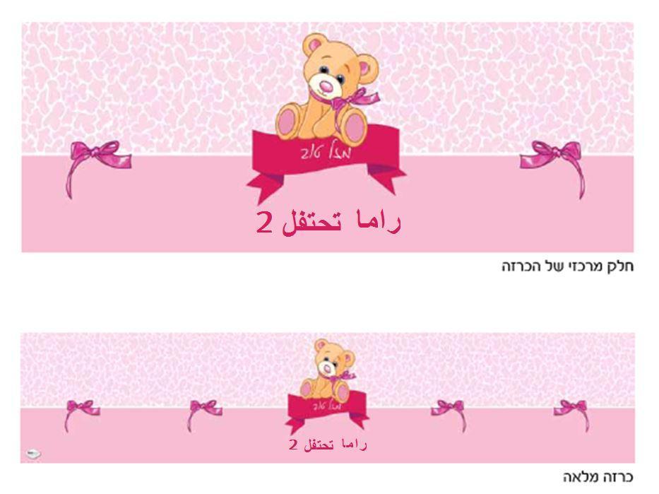 ملصق كبير لعيد ميلاد (כרזה ענקית ליומולדת בערבית) - יום הולדת דובי ורוד (בערבית)