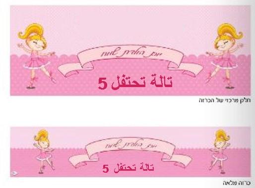 ملصق كبير لعيد ميلاد (כרזה ענקית ליומולדת בערבית) - יום הולדת בלרינה (בערבית)