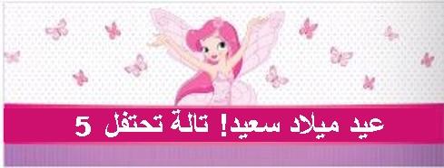 ملصق كبير لعيد ميلاد (כרזה ענקית ליומולדת בערבית) - יום הולדת פיית הפרפרים (בערבית)