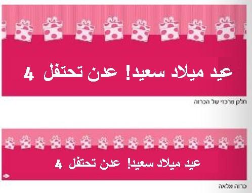 ملصق كبير لعيد ميلاد (כרזה ענקית ליומולדת בערבית) - יום הולדת חגיגה בורוד (בערבית)