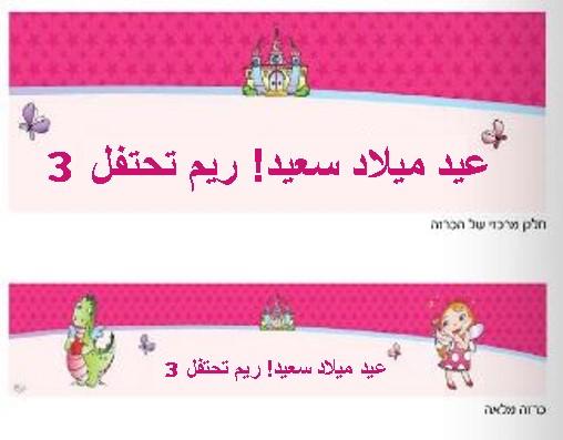 ملصق كبير لعيد ميلاد (כרזה ענקית ליומולדת בערבית) - יום הולדת פיות בממלכה קסומה (בערבית)