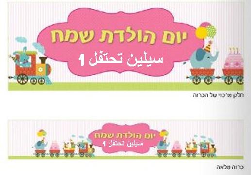 ملصق كبير لعيد ميلاد (כרזה ענקית ליומולדת בערבית) - יום הולדת רכבת הפתעות לבנות (בערבית)
