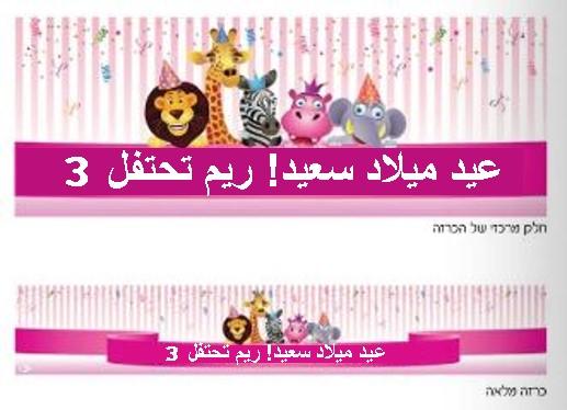 ملصق كبير لعيد ميلاد (כרזה ענקית ליומולדת בערבית) - יום הולדת חיות בר בורוד (בערבית)