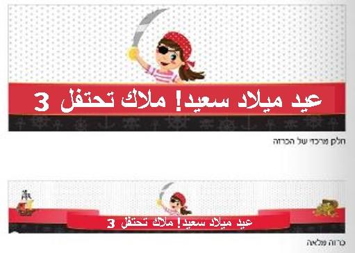 ملصق كبير لعيد ميلاد (כרזה ענקית ליומולדת בערבית) - יום הולדת פיראטיות (בערבית)
