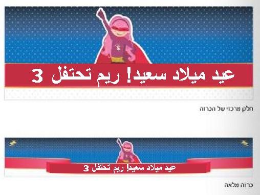 ملصق كبير لعيد ميلاد (כרזה ענקית ליומולדת בערבית) - יום הולדת גיבורת על (בערבית)