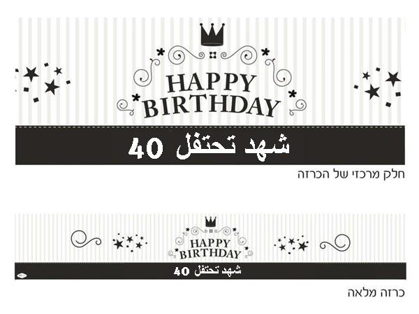 ملصق كبير لعيد ميلاد (כרזה ענקית ליומולדת בערבית) - יום הולדת פסים בשחור-לבן לבנות (בערבית)