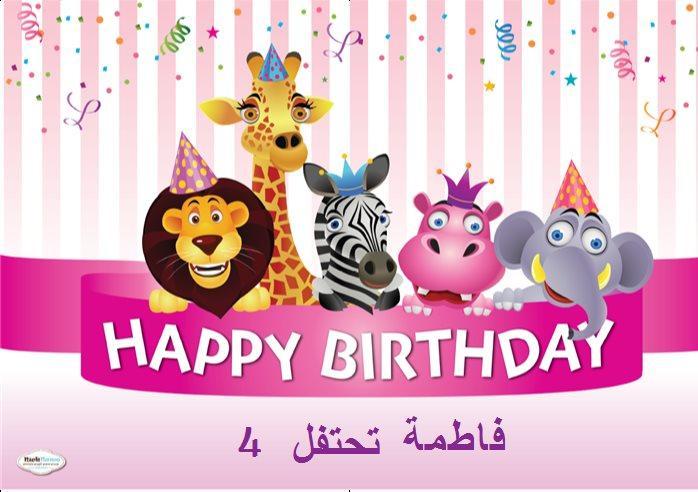 يافطات لعيد ميلاد (פוסטרים ליומולדת בערבית) - יום הולדת חיות בר בורוד (בערבית)