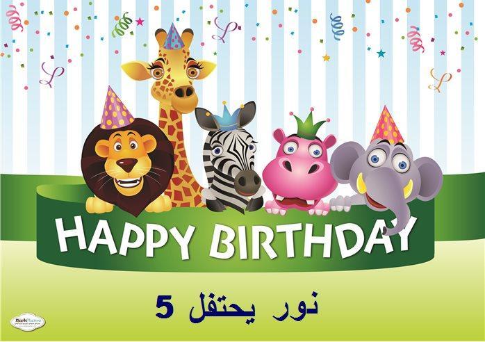 يافطات لعيد ميلاد (פוסטרים ליומולדת בערבית) - יום הולדת חיות בר בירוק לבנים (בערבית)