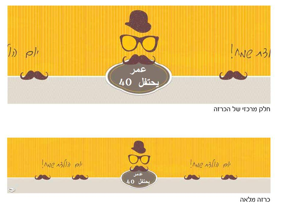 ملصق كبير لعيد ميلاد (כרזה ענקית ליומולדת בערבית) - יום הולדת היפסטר בצהוב (בערבית)