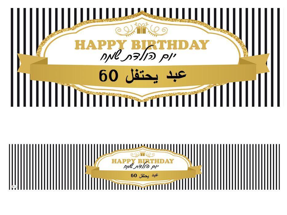 ملصق كبير لعيد ميلاد (כרזה ענקית ליומולדת בערבית) - יום הולדת זהב לבנים (בערבית)