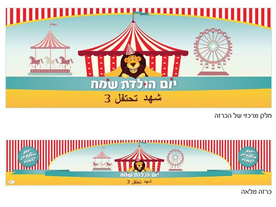 ملصق كبير لعيد ميلاد (כרזה ענקית ליומולדת בערבית) - יום הולדת קרקס לבנות (בערבית)