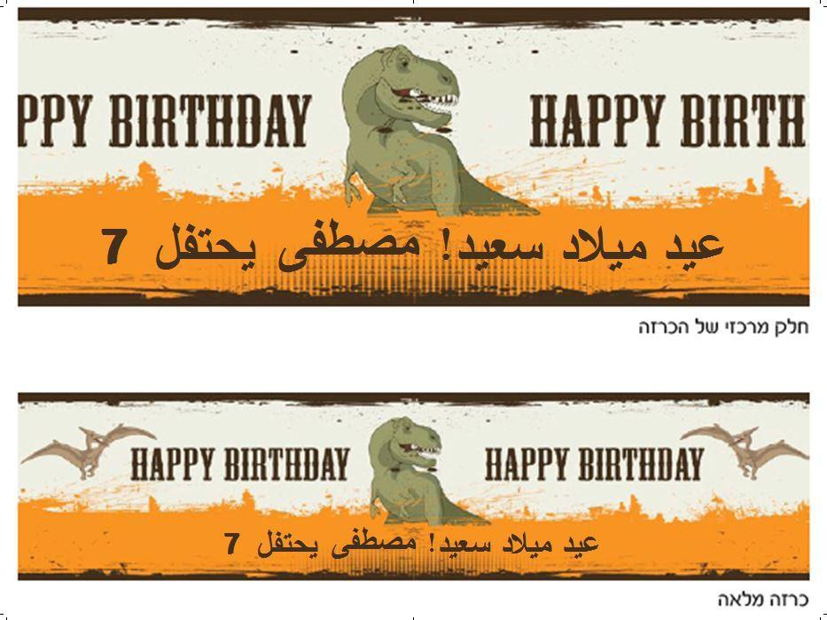 ملصق كبير لعيد ميلاد (כרזה ענקית ליומולדת בערבית) - יום הולדת טי-רקס (בערבית)