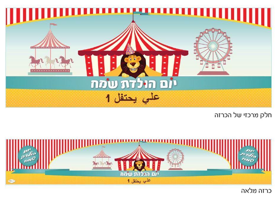 ملصق كبير لعيد ميلاد (כרזה ענקית ליומולדת בערבית) - יום הולדת קרקס לבנים (בערבית)