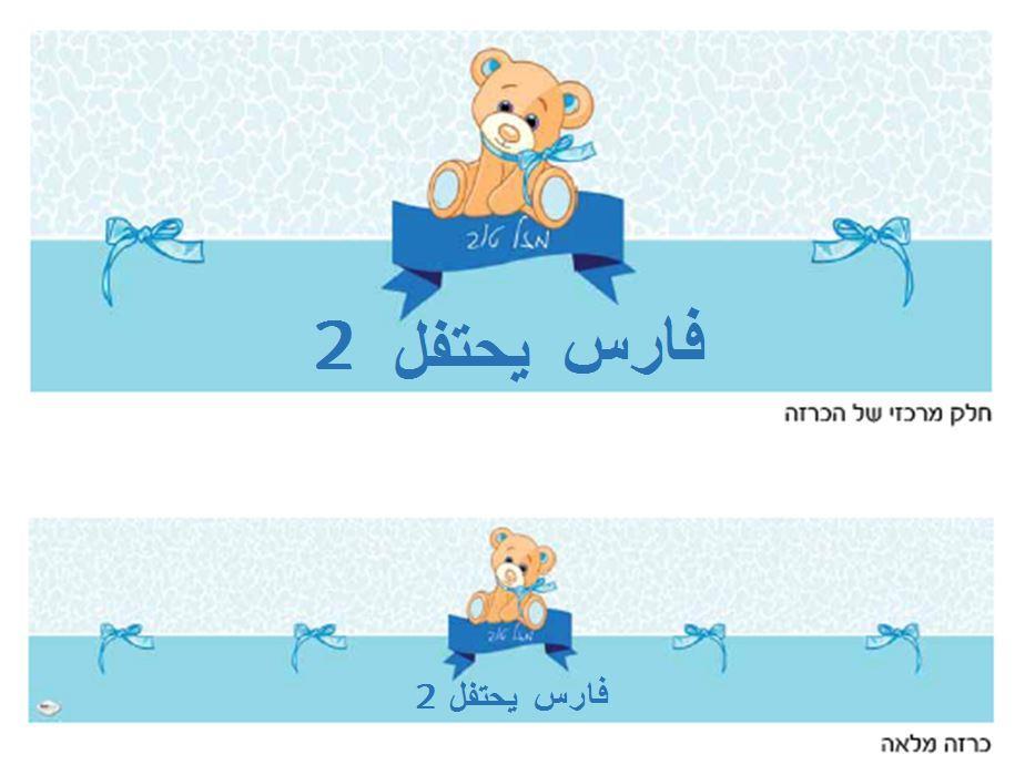 ملصق كبير لعيد ميلاد (כרזה ענקית ליומולדת בערבית) - יום הולדת דובי כחול (בערבית)