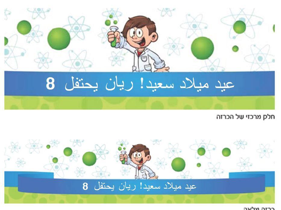 ملصق كبير لعيد ميلاد (כרזה ענקית ליומולדת בערבית) - יום הולדת מדען (בערבית)