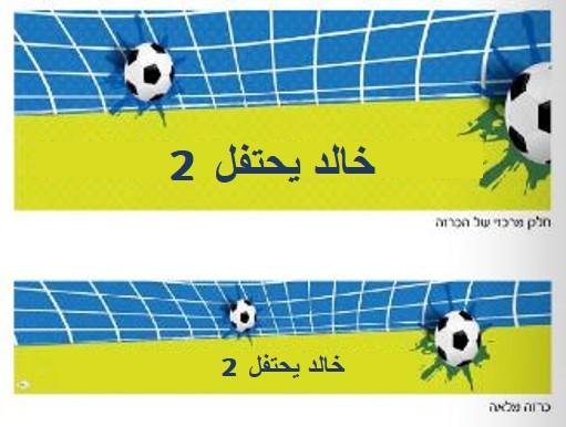 ملصق كبير لعيد ميلاد (כרזה ענקית ליומולדת בערבית) - יום הולדת כדורגל (בערבית)