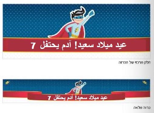ملصق كبير لعيد ميلاد (כרזה ענקית ליומולדת בערבית) - יום הולדת גיבור על (בערבית)