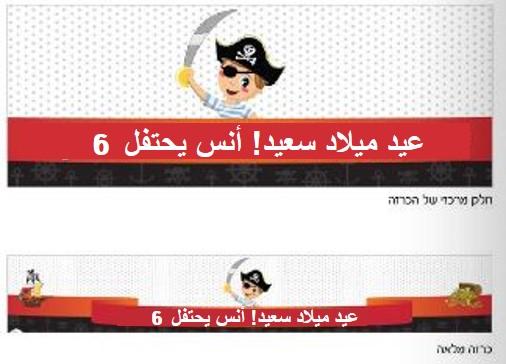 ملصق كبير لعيد ميلاد (כרזה ענקית ליומולדת בערבית) - יום הולדת פיראטים (בערבית)