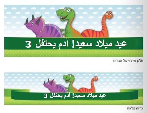 ملصق كبير لعيد ميلاد (כרזה ענקית ליומולדת בערבית) - יום הולדת דינוזאורים (בערבית)
