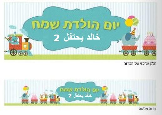 ملصق كبير لعيد ميلاد (כרזה ענקית ליומולדת בערבית) - יום הולדת רכבת הפתעות לבנים (בערבית)