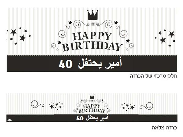 ملصق كبير لعيد ميلاد (כרזה ענקית ליומולדת בערבית) - יום הולדת פסים בשחור-לבן לבנים (בערבית)