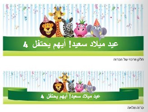ملصق كبير لعيد ميلاد (כרזה ענקית ליומולדת בערבית) - יום הולדת חיות בר בירוק לבנים (בערבית)