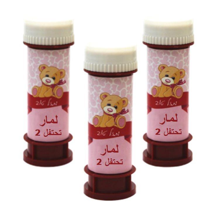 فقاعات صابون لعيد ميلاد (בועות סבון ליומולדת בערבית) - יום הולדת דובי ורוד (בערבית)