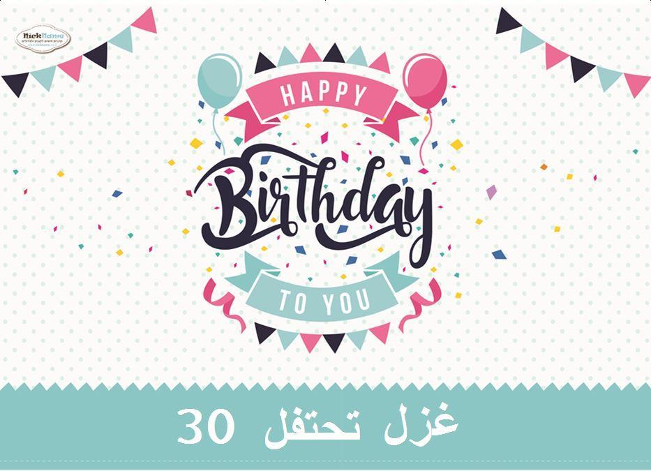 يافطات لعيد ميلاد (פוסטרים ליומולדת בערבית) - יום הולדת מנטה-מסטיק (בערבית)