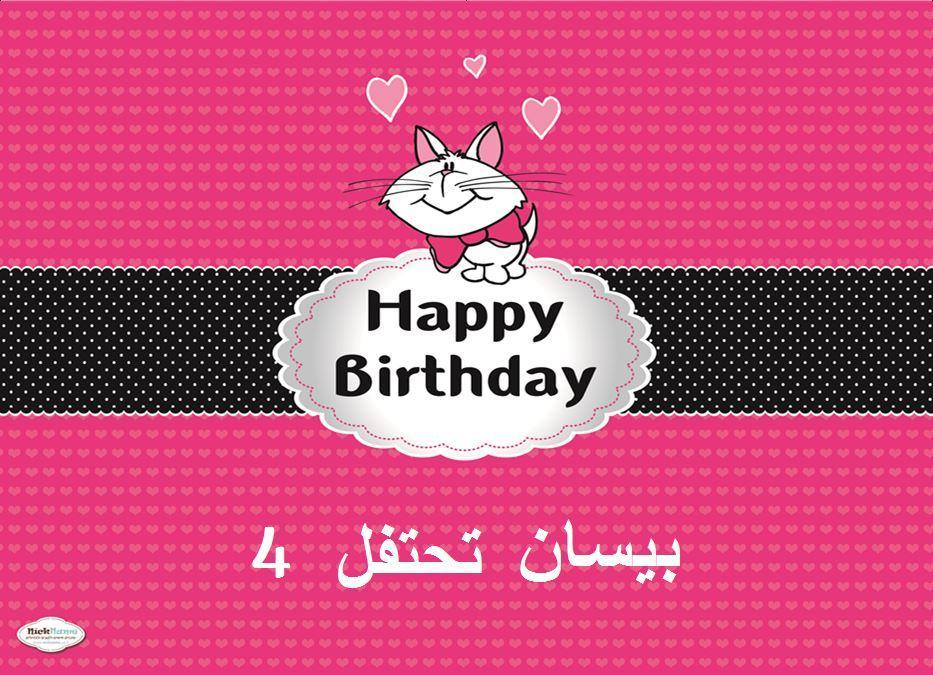 يافطات لعيد ميلاد (פוסטרים ליומולדת בערבית) - יום הולדת חתול ורוד (בערבית)
