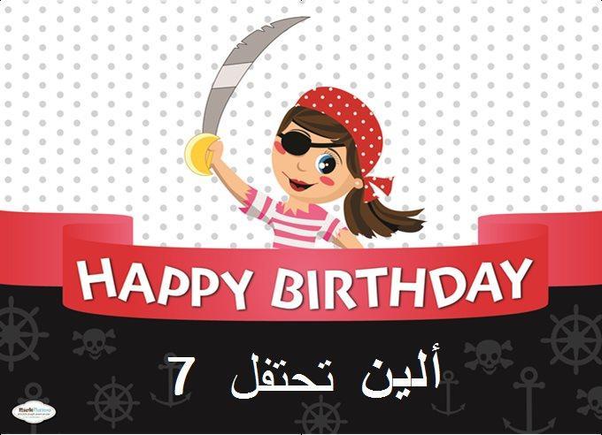 يافطات لعيد ميلاد (פוסטרים ליומולדת בערבית) - יום הולדת פיראטיות (בערבית)