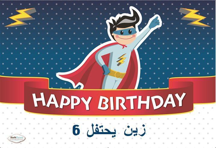 يافطات لعيد ميلاد (פוסטרים ליומולדת בערבית) - יום הולדת גיבור על (בערבית)