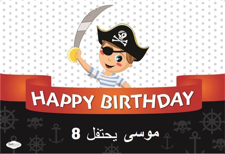 يافطات لعيد ميلاد (פוסטרים ליומולדת בערבית) - יום הולדת פיראטים (בערבית)