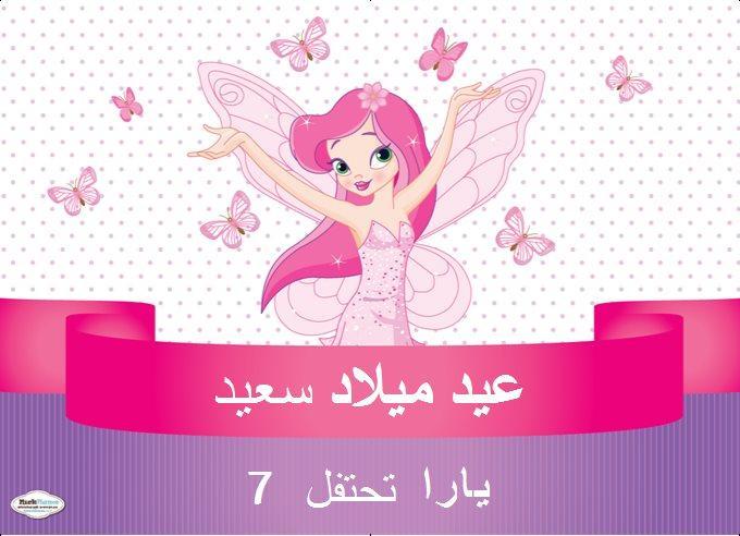 يافطات لعيد ميلاد (פוסטרים ליומולדת בערבית) - יום הולדת פיית הפרפרים (בערבית)