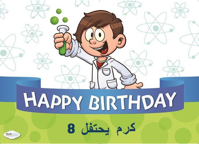 يافطات لعيد ميلاد (פוסטרים ליומולדת בערבית) - יום הולדת מדען (בערבית)