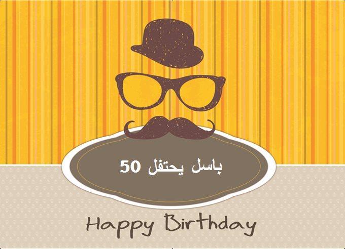 يافطات لعيد ميلاد (פוסטרים ליומולדת בערבית) - יום הולדת היפסטר בצהוב (בערבית)