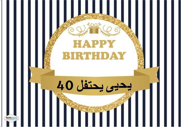يافطات لعيد ميلاد (פוסטרים ליומולדת בערבית) - יום הולדת זהב לבנים (בערבית)