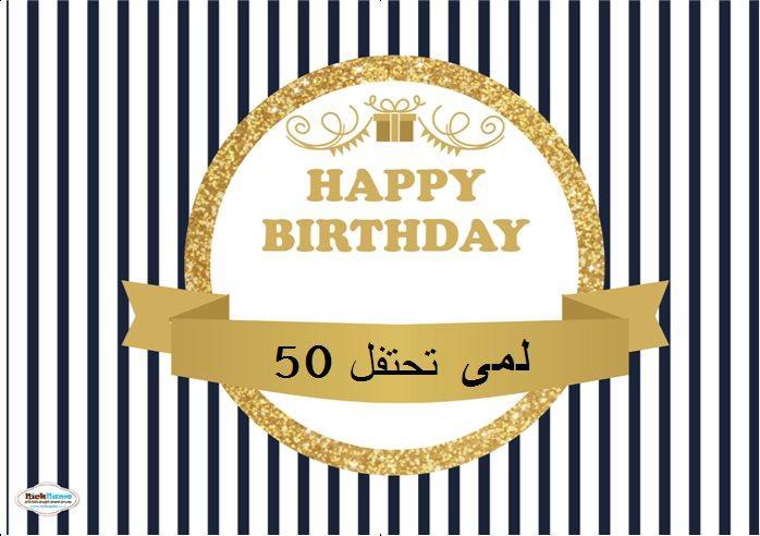 يافطات لعيد ميلاد (פוסטרים ליומולדת בערבית) - יום הולדת זהב לבנות (בערבית)