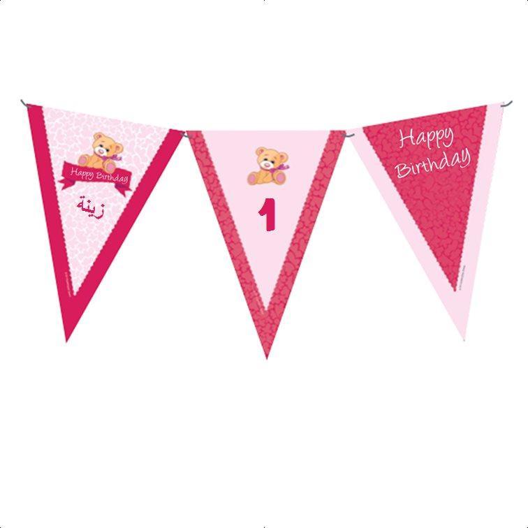 حبل أعلام لعيد ميلاد (שרשרת דגלים ליומולדת בערבית) - יום הולדת דובי ורוד (בערבית)