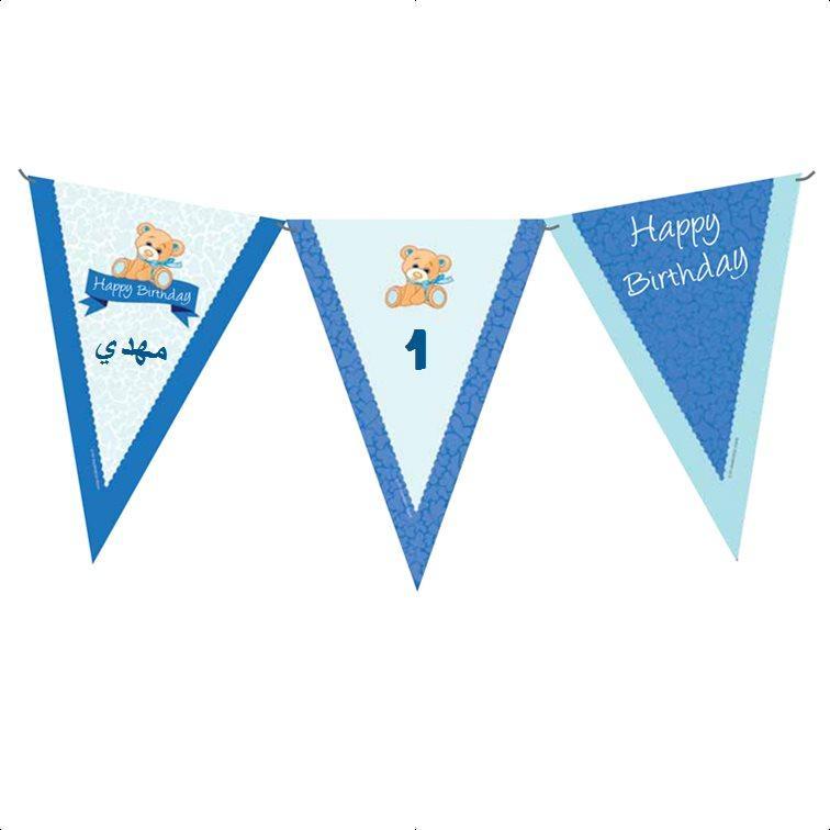 حبل أعلام لعيد ميلاد (שרשרת דגלים ליומולדת בערבית) - יום הולדת דובי כחול (בערבית)