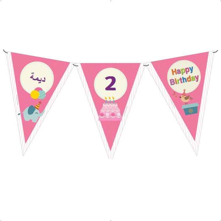 حبل أعلام لعيد ميلاد (שרשרת דגלים ליומולדת בערבית) - יום הולדת רכבת הפתעות לבנות (בערבית)