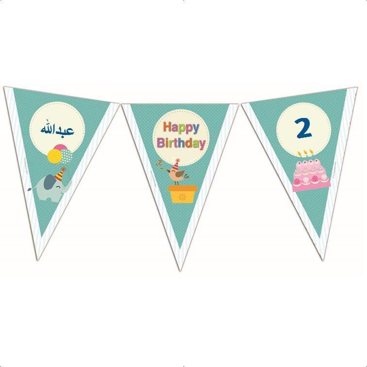 حبل أعلام لعيد ميلاد (שרשרת דגלים ליומולדת בערבית) - יום הולדת רכבת הפתעות לבנים (בערבית)