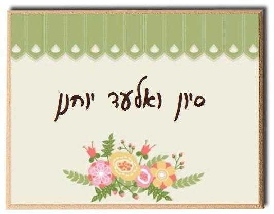 שלט דלת לבית - זר פרחים