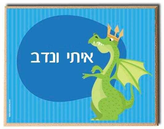 שלט דלת לחדר - דרקון כחול
