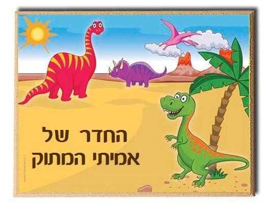 שלט דלת לחדר - דינוזאורים