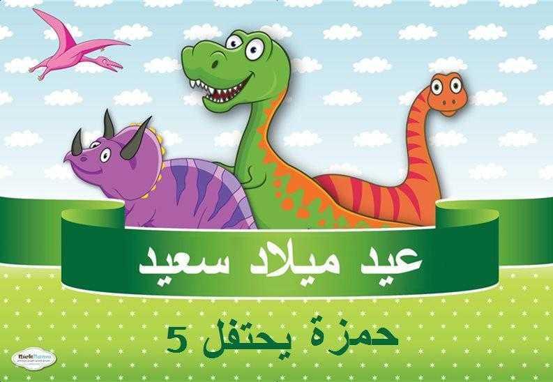 يافطات لعيد ميلاد (פוסטרים ליומולדת בערבית) - יום הולדת דינוזאורים (בערבית)