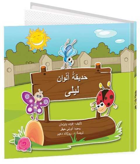 قصص للأولاد والبنات شخصية باللغة العربية (ספרי ילדים בערבית) - حديقة ألوان (גינת הצבעים בערבית)