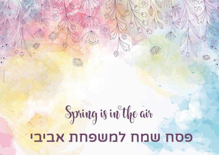 פלייסמנטים מעוצבים לשולחן - אביב באויר