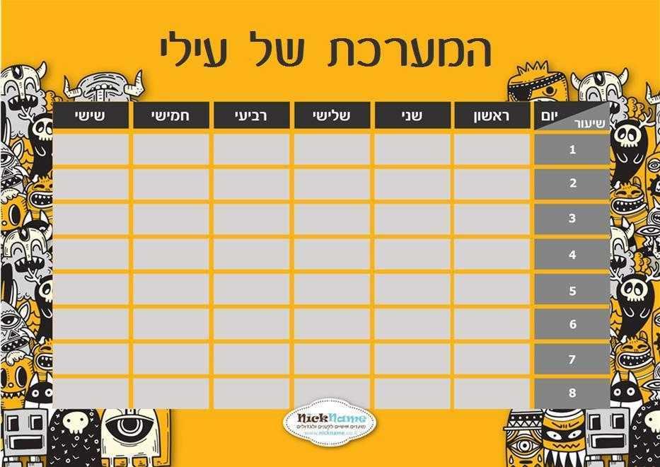 מערכת שעות - מפלצות בצהוב